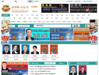 shengsuwang.com screenshot