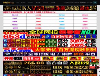 shenhuotuan.com screenshot