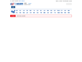 shenyang.admaimai.com screenshot