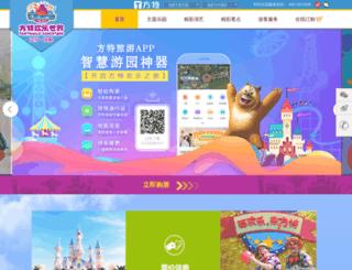 shenyang.fangte.com screenshot