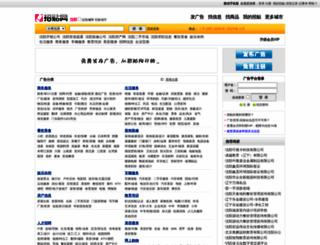shenyang.zhaotie.com screenshot