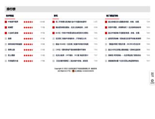 shenzhen.jiatx.com screenshot