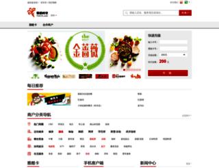 shenzhen.yacol.com screenshot