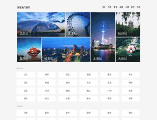 shenzhen.zlhome.com screenshot