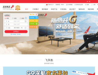 shenzhenair.com screenshot