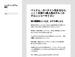 sheraton-laguna-guam.com screenshot