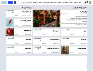 shereno.com screenshot