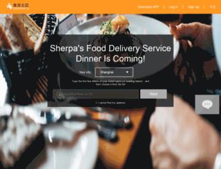 sherpa.com.cn screenshot