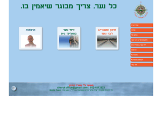 sherut-mashmauti.co.il screenshot