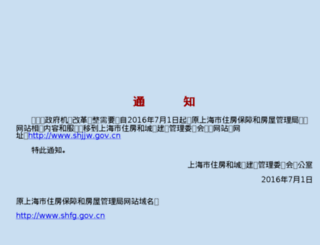 shfg.gov.cn screenshot