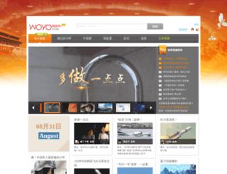 shfrxmarket.woyo.com screenshot