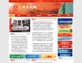 shfy.chinacourt.org screenshot