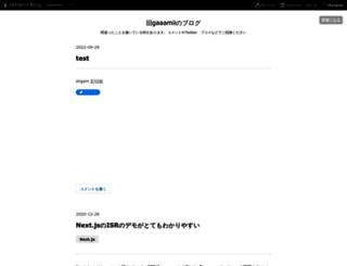 shgam.hatenadiary.jp screenshot