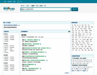 shh.dict.cn screenshot