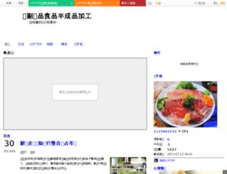 shh281.blog.163.com screenshot