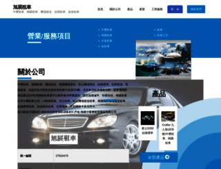 shi-jaan.web66.com.tw screenshot