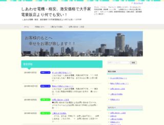 shiawase-denki.com screenshot