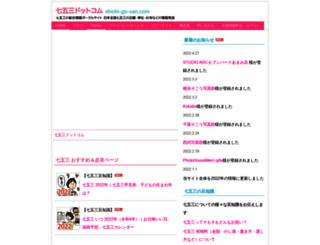 shichi-go-san.com screenshot