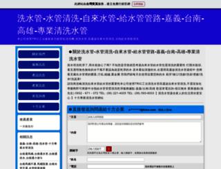 shifang101.web66.com.tw screenshot