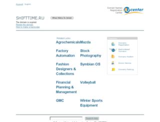 shifttime.ru screenshot