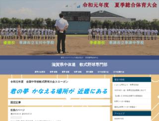 shigabb.net screenshot