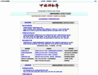 shigeku.org screenshot