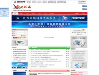 shigongjishu.cn screenshot