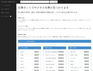 shigotobot.com screenshot