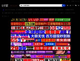 shiguaner.net screenshot