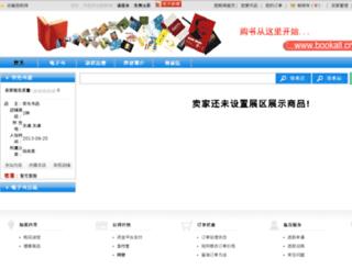 shiguangsd.bookall.cn screenshot