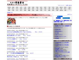 shihoshoshiblog.com screenshot