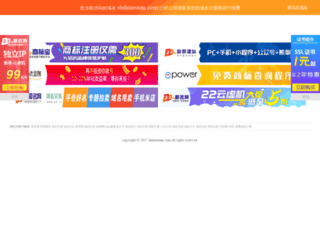 shihuasuan.com screenshot