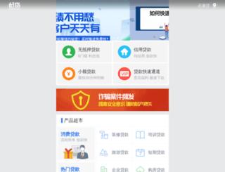 shijiazhuang.haodai.com screenshot