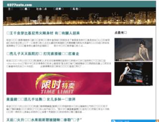 shijifenghua.0377auto.com screenshot