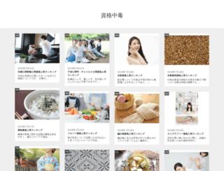 shikaku.chu.jp screenshot