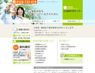 shikayobou.com screenshot