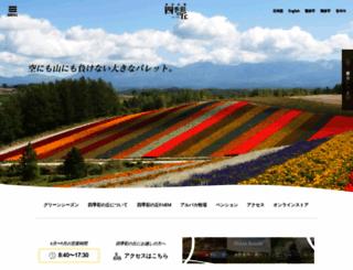 shikisainooka.jp screenshot