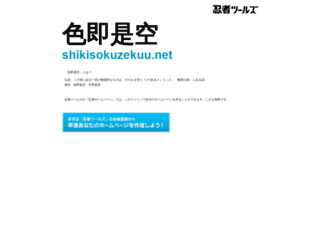 shikisokuzekuu.net screenshot
