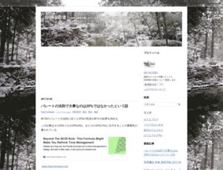 shiko-plus.hatenadiary.jp screenshot