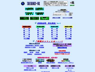 shikoku-net.co.jp screenshot