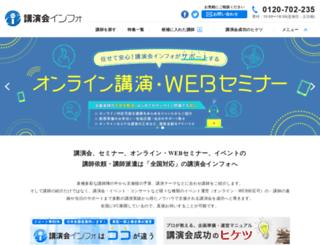 shikoku.kouenkai.info screenshot