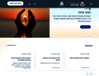shikum.mod.gov.il screenshot