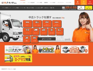 shima-truck.com screenshot