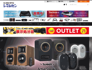 shimamusen.com screenshot