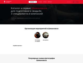 shimanovsk.unassvadba.ru screenshot