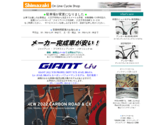 shimazaki-c.co.jp screenshot