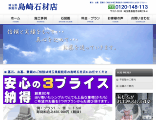 shimazaki-sekizai.com screenshot
