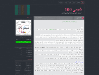 shimi100.blog.ir screenshot