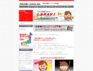 shiminuki-cl.com screenshot