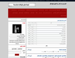 shimisalami.rozblog.com screenshot